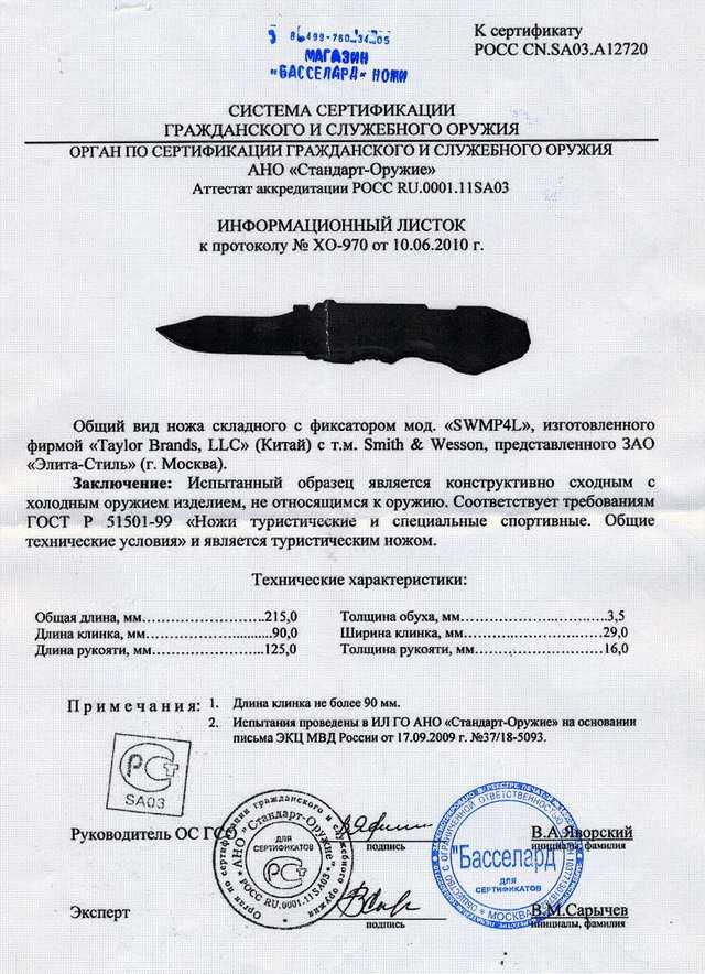 Информационный листок к протоколу сертификационных испытаний (сертификат)