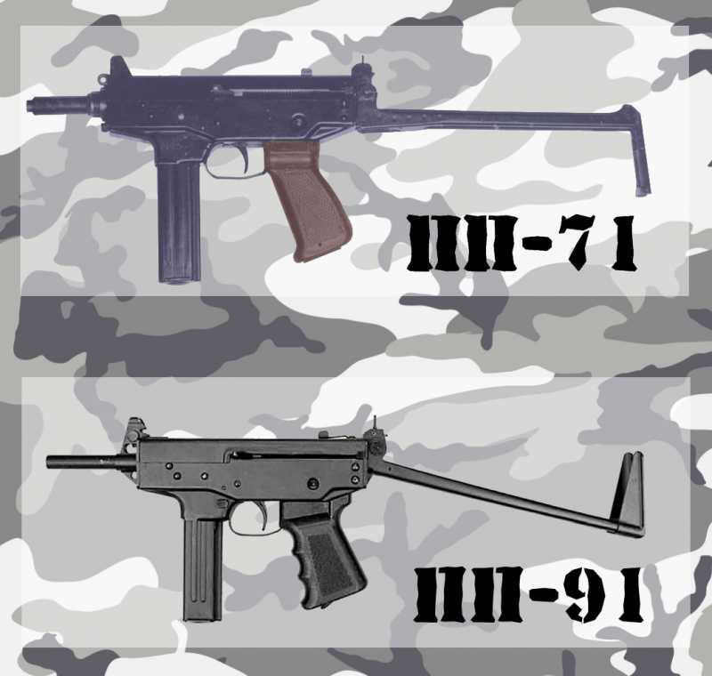 1)Обзор ПП-91