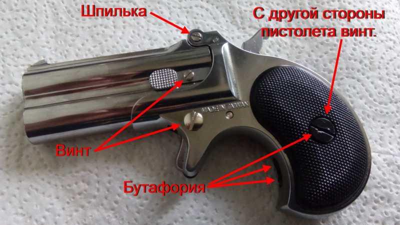 17)Последний шанс шулера, дельца и джентльмена - пистолет Derringer.