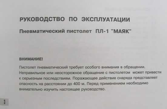 1)ПЛ-1 МАЯК