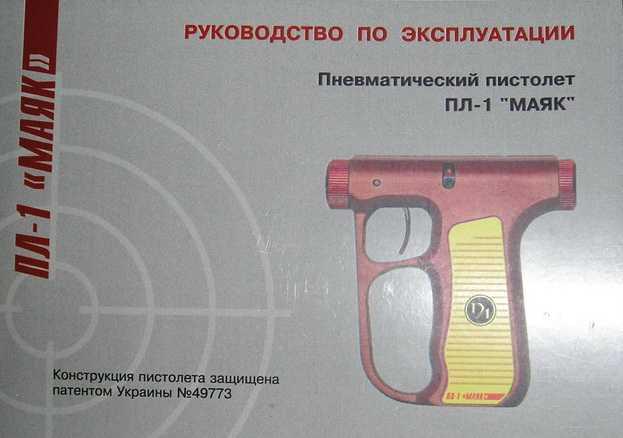 7)ПЛ-1 МАЯК