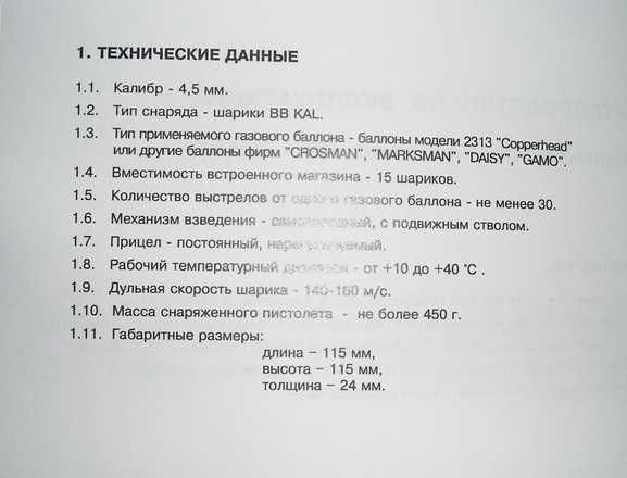 2)ПЛ-1 МАЯК
