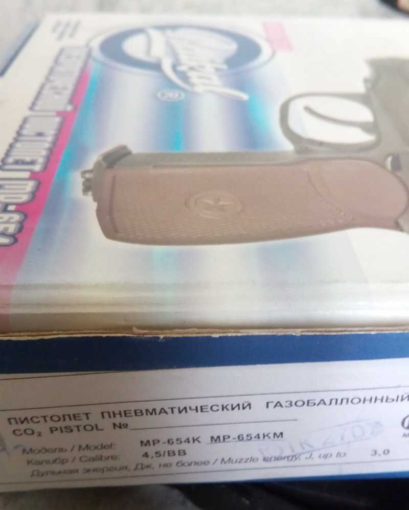 1)Байкаловский артефакт - МР-654КМ.