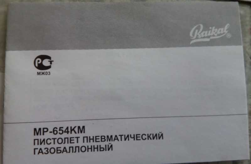 7)Байкаловский артефакт - МР-654КМ.