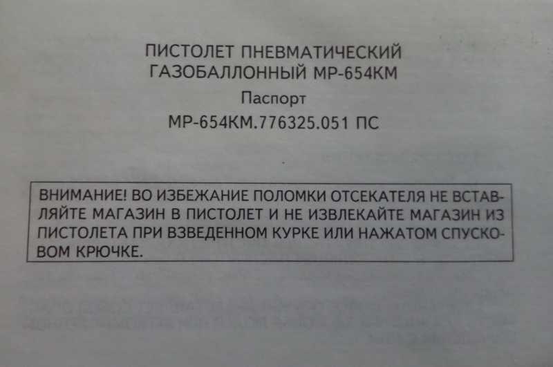 8)Байкаловский артефакт - МР-654КМ.