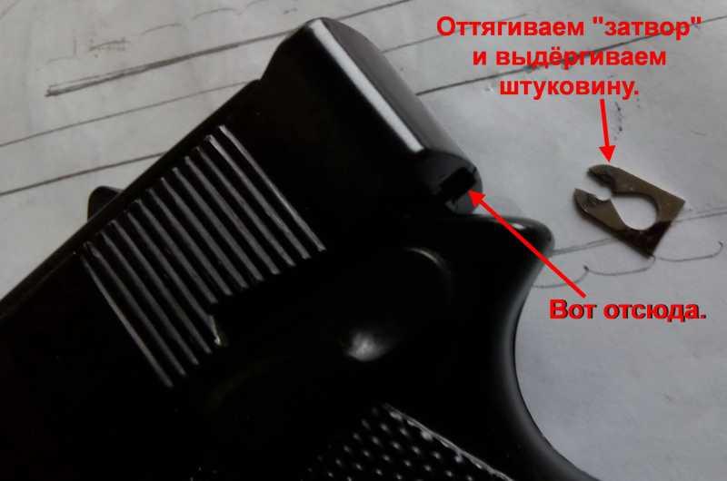 26)Пружинно-поршневой пистолет Marksman 1010