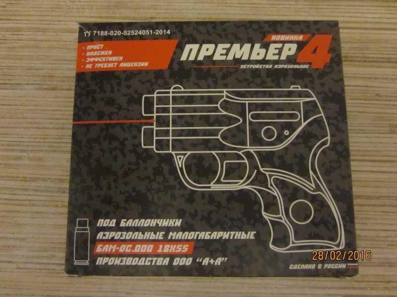 1)Обзор газового пистолета «Премьер-4».