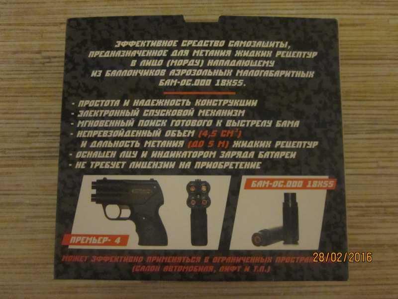 2)Обзор газового пистолета «Премьер-4».