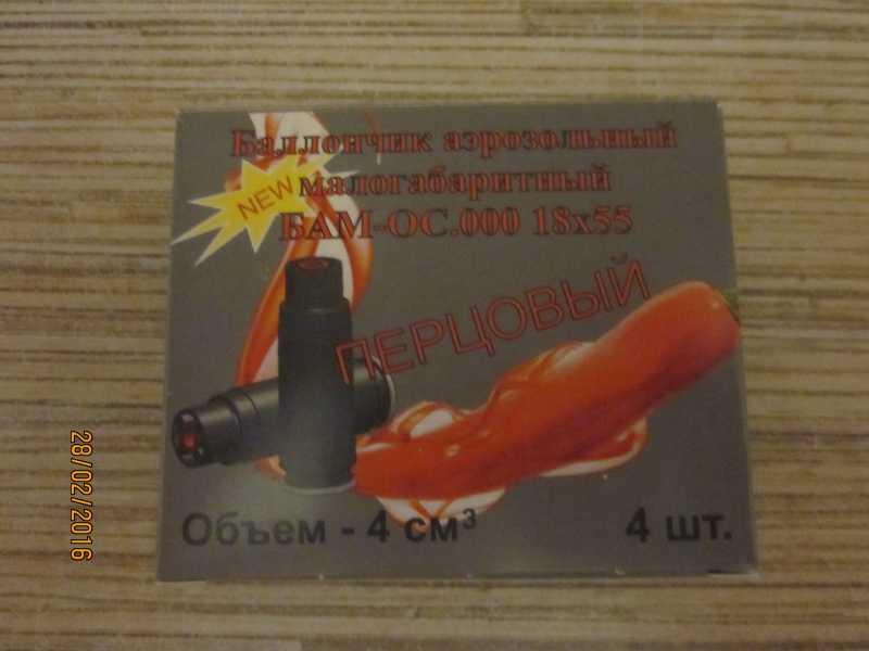 12)Обзор газового пистолета «Премьер-4».