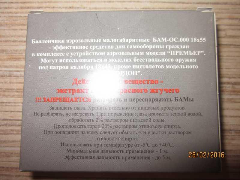 13)Обзор газового пистолета «Премьер-4».