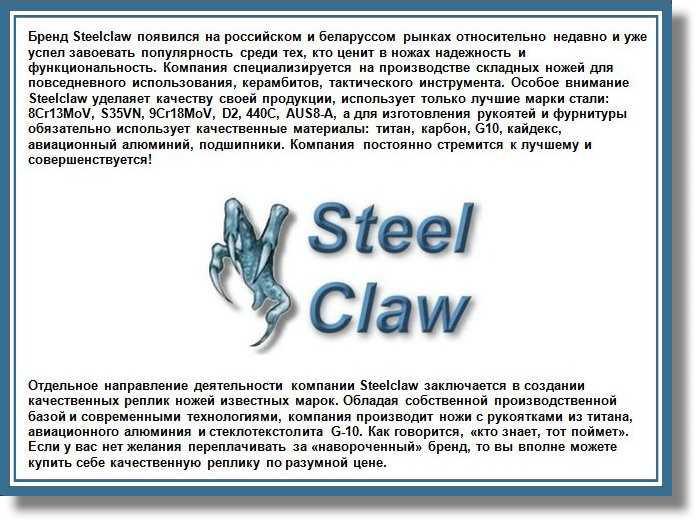 6)Нож SteelClaw Резервист
