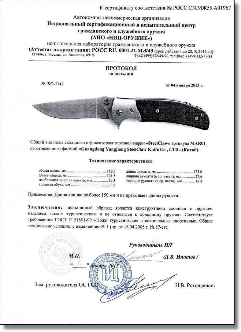 4)Нож SteelClaw Резервист