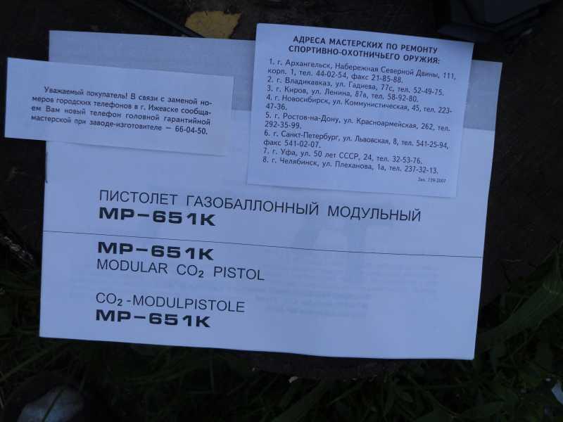 11)МР-651К