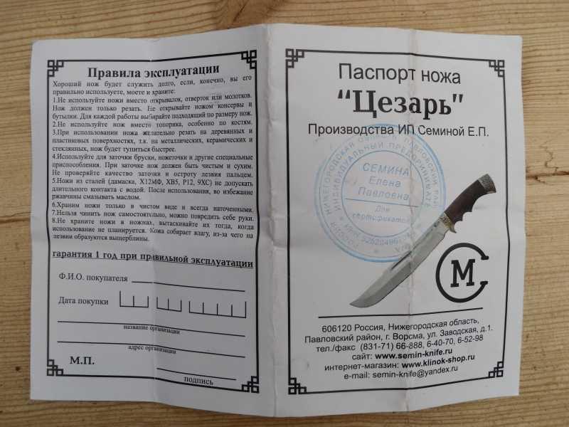 11)Нож Цезарь