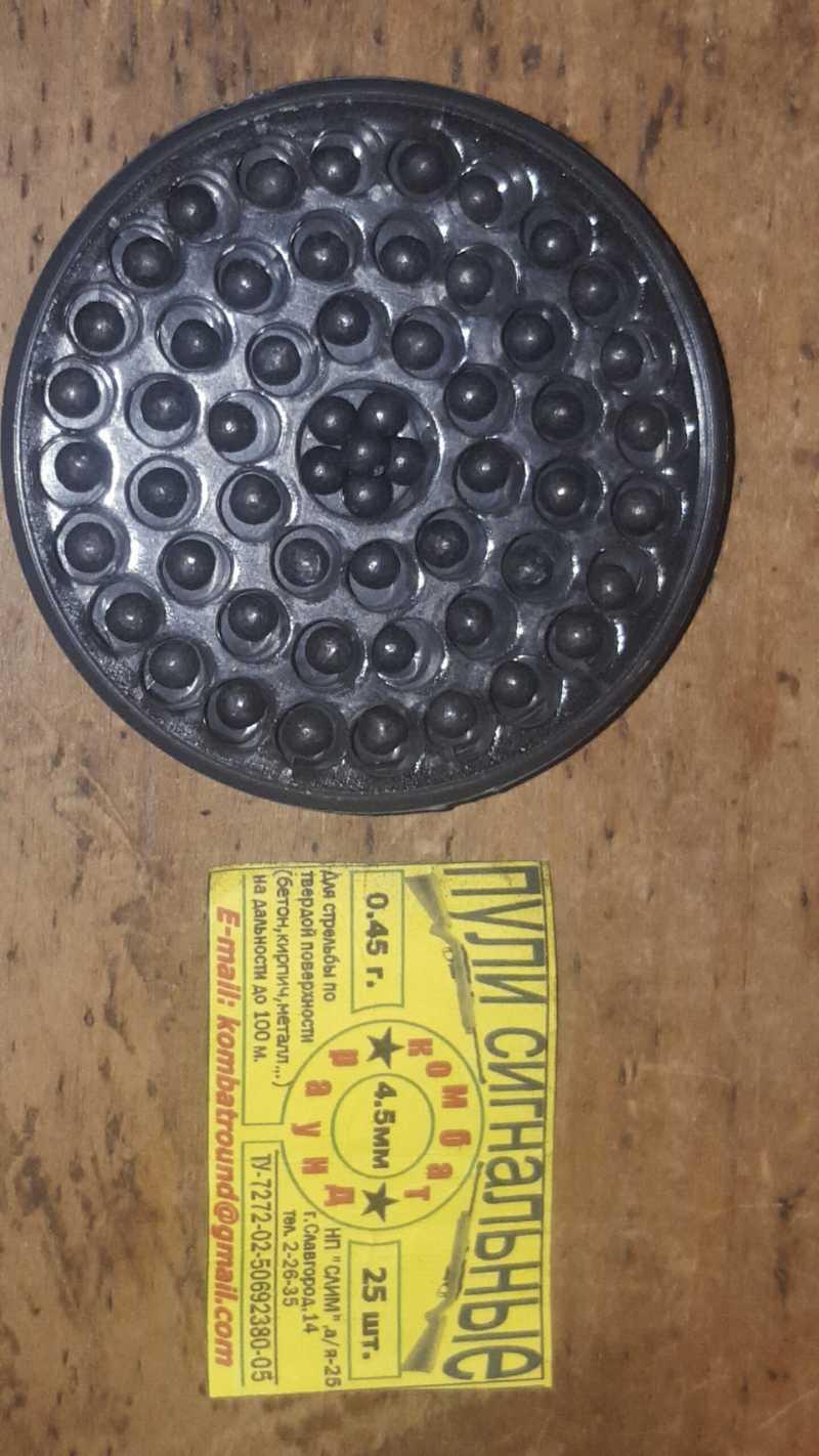 4)Остатки былой роскоши или пули Комбат Раунд 4.5 мм (0.45грамм)