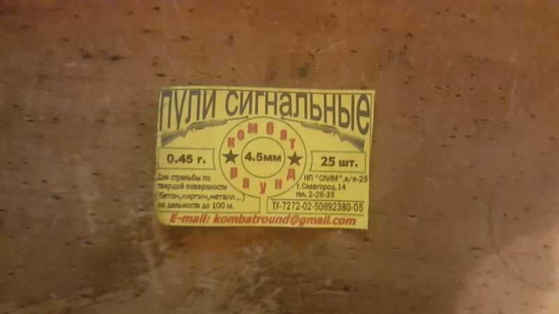 1)Остатки былой роскоши или пули Комбат Раунд 4.5 мм (0.45грамм)