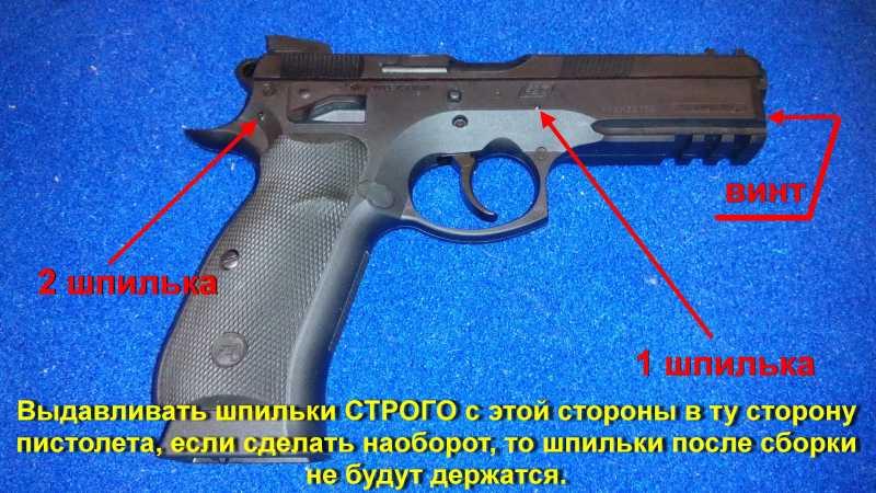 5)Апгрейд пневматического пистолета ASG CZ SP-01 shadow 4,5 мм (Продолжение статьи Обзор декабрьского приза.)
