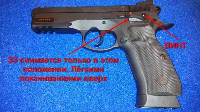 6)Апгрейд пневматического пистолета ASG CZ SP-01 shadow 4,5 мм (Продолжение статьи Обзор декабрьского приза.)
