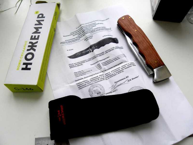 5)Нож С-146 Офицерский. Большой складной ножик.