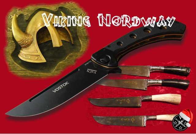 1)Новогодний подарок  - нож Восток от «Viking Nordway»