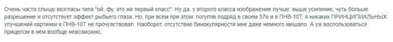 2)Обзор ПНВ-57Е (часть I)