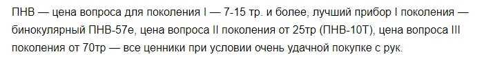 3)Обзор ПНВ-57Е (часть I)