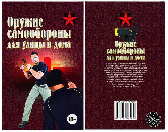 1)Обзор новой книги А.Тараса «Оружие самообороны для улицы и дома»