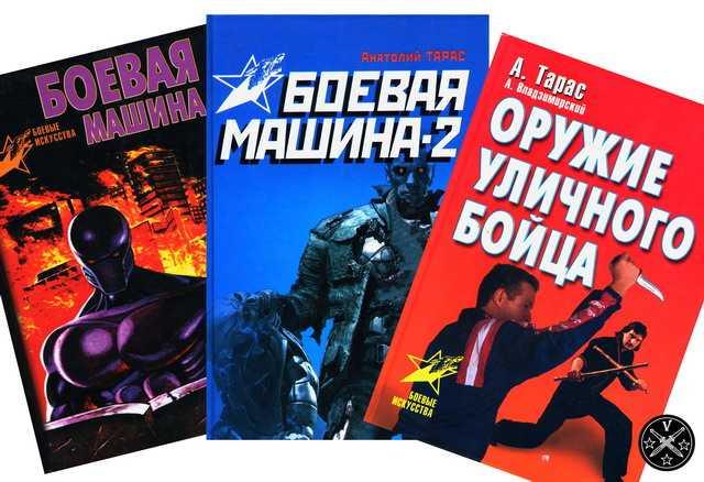 3)Обзор новой книги А.Тараса «Оружие самообороны для улицы и дома»