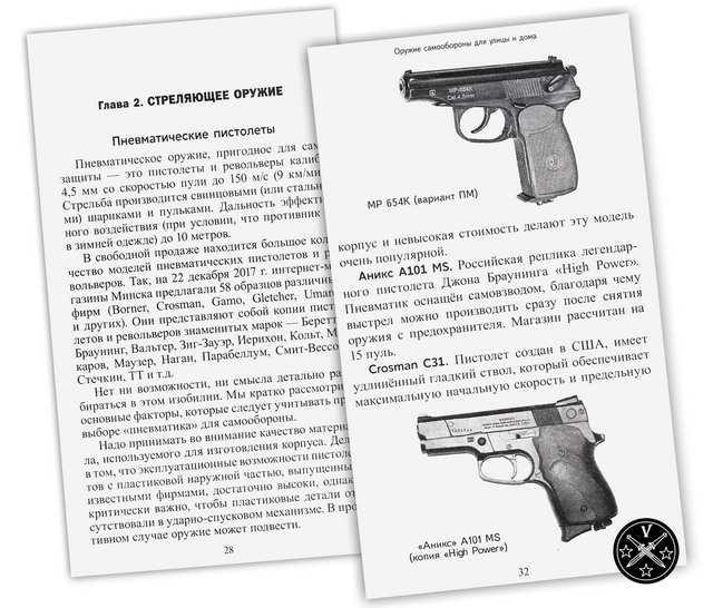 4)Обзор новой книги А.Тараса «Оружие самообороны для улицы и дома»
