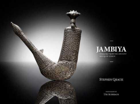 1)Джамбия-традиционный Йеменский нож