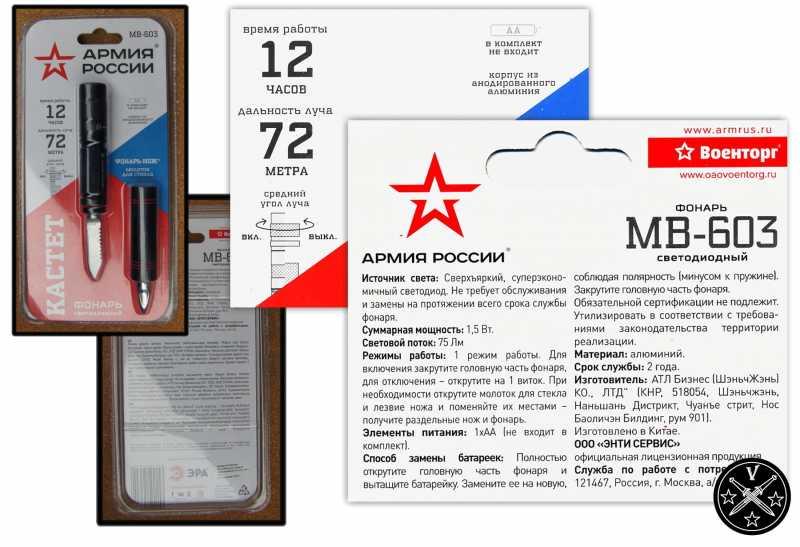 4)СВЕТОДИОДНЫЙ ФОНАРЬ АРМИЯ РОССИИ МВ-603