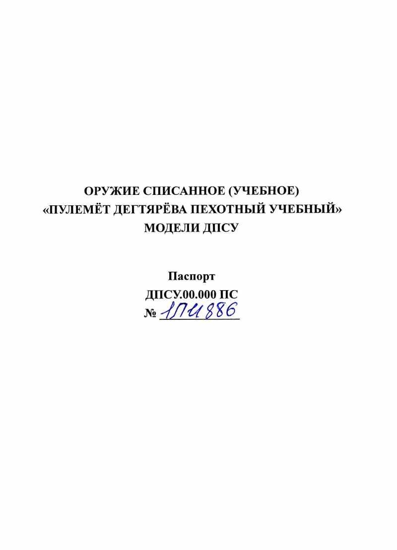 93)Обзор «деактива» ММГ ДП-27 от «ЗиД»