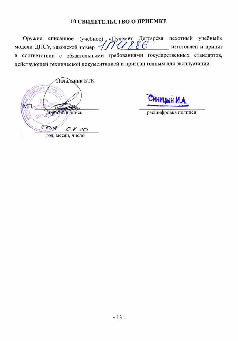 94)Обзор «деактива» ММГ ДП-27 от «ЗиД»