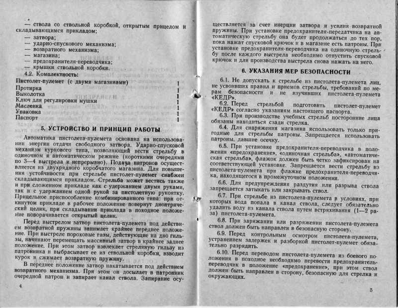 30)ММГ ПП «Кедр»
