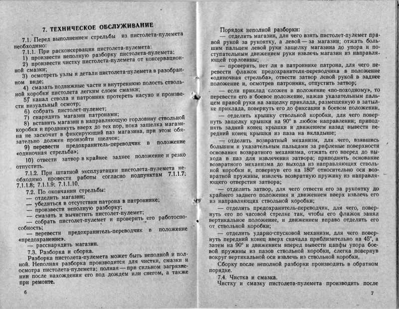 31)ММГ ПП «Кедр»