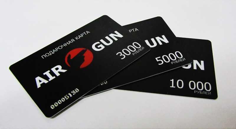 1)Подарочные карты AIR-GUN