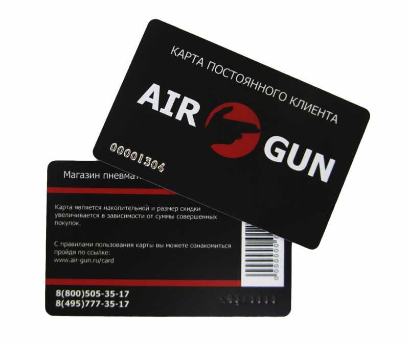 1)Карта постоянного клиента  AIR-GUN.RU