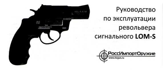 17)LOM-S и чем из него стрелять