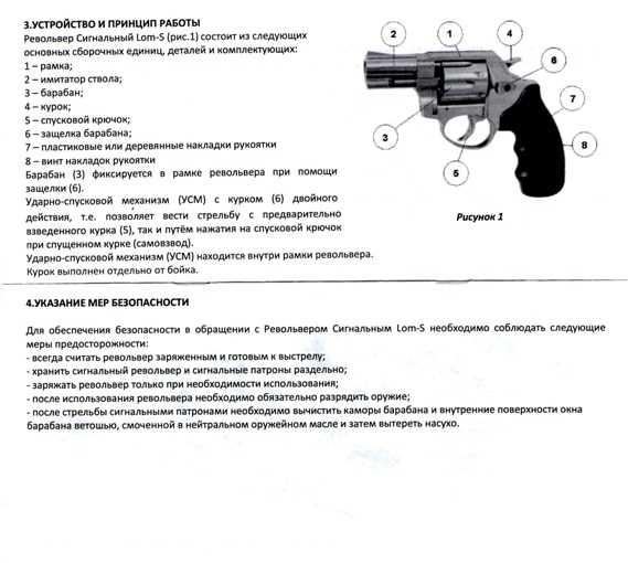 20)LOM-S и чем из него стрелять