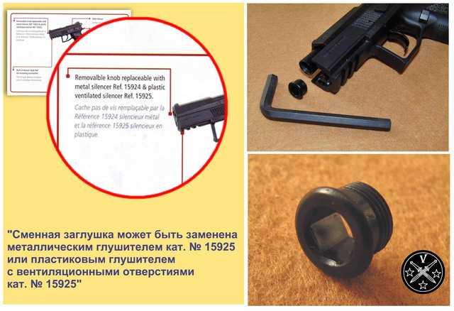 Сменная заглушка фальшствола ASG CZ75 P-07