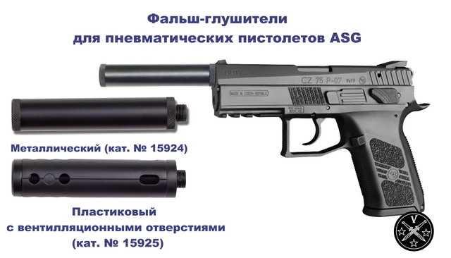 Декоративные глушители для пневматических пистолетов ASG