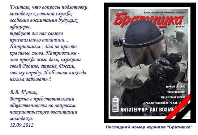 Последный номер журнала Братишка