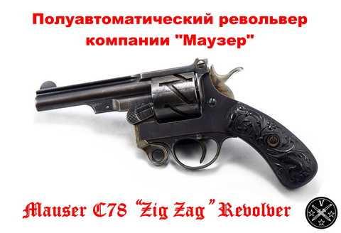 Автоматический револьвер Маузер