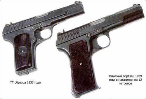 1)варианты пистолета ТТ