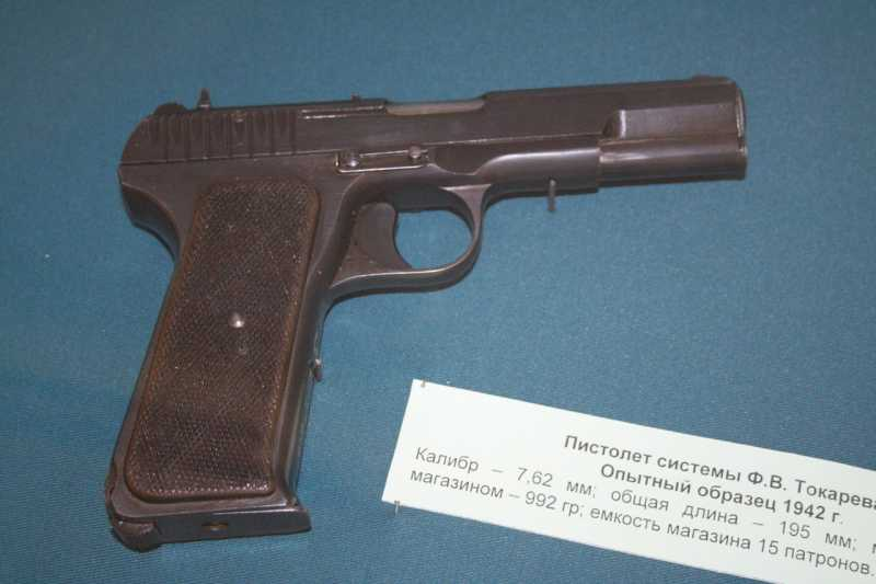5)варианты пистолета ТТ