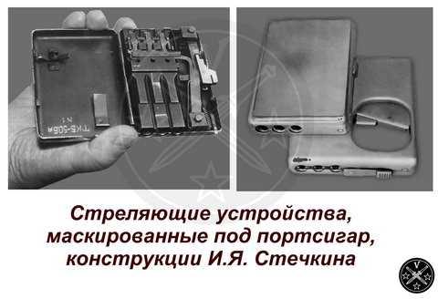Пистолеты-портсигары Стечкина