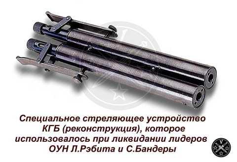 Специальное стреляющее устройство КГБ