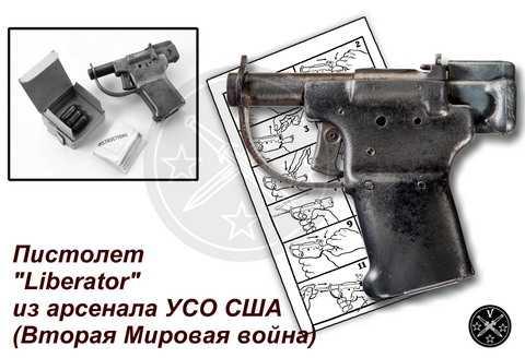 Однозарядный пистолет УСС Либерейтор