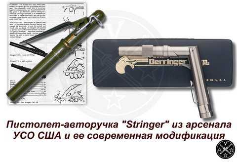 Стреляющая авторучка Stringer