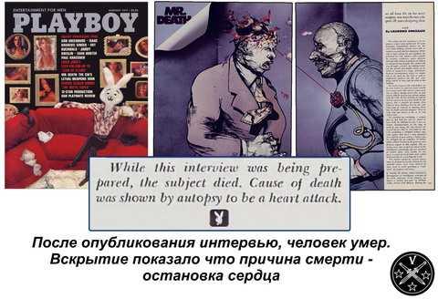 Публикация Мистер Смерть